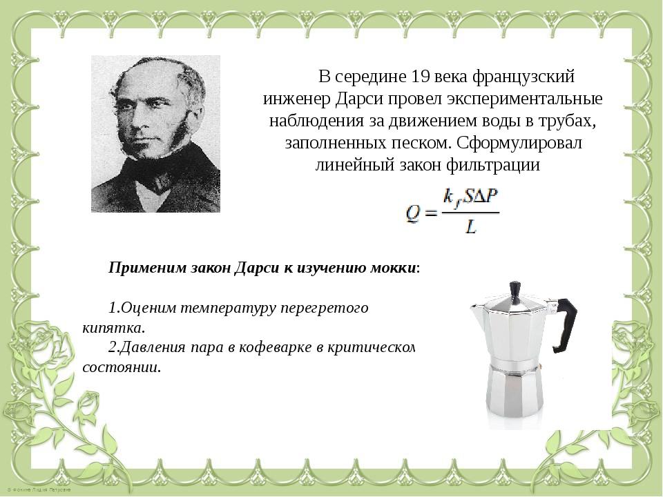 В середине 19 века французский инженер Дарси провел экспериментальные наблюде...