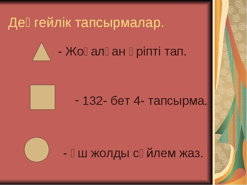 Деңгейлік тапсырмалар. 132- бет 4- тапсырма. - Үш жолды сөйлем жаз. - Жоғалға...
