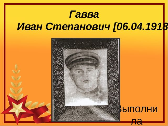 Гавва Иван Степанович [06.04.1918-21.04.1945] Выполнила работу учитель англий...