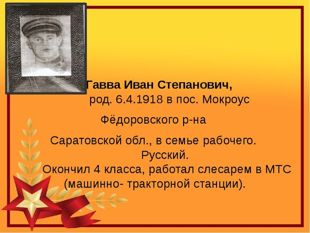 Гавва Иван Степанович,  род. 6.4.1918 в пос. Мокроус Фёдоровского р-н...