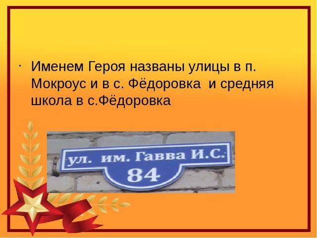 Именем Героя названы улицы в п. Мокроус и в с. Фёдоровка и средняя школа в с...