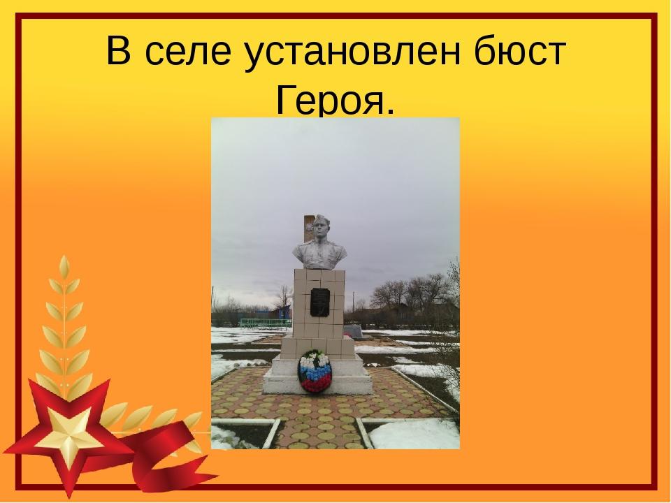 В селе установлен бюст Героя.