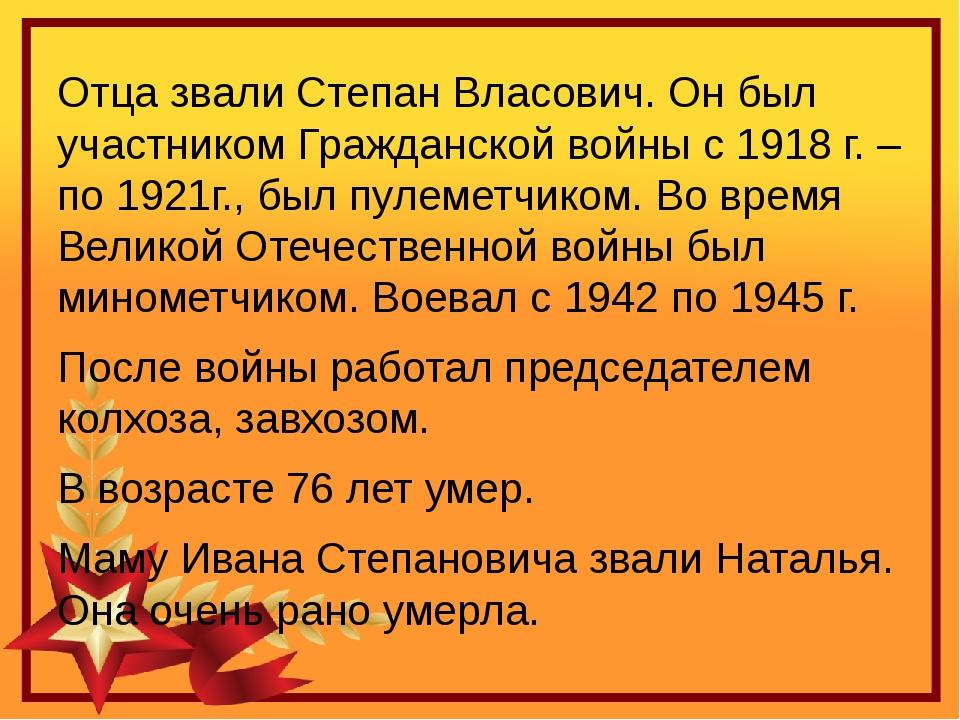 Отца звали Степан Власович. Он был участником Гражданской войны с 1918 г. –...