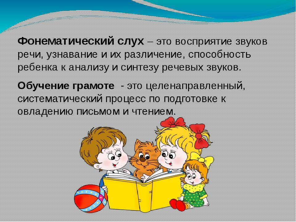 фонетический слух в картинках член