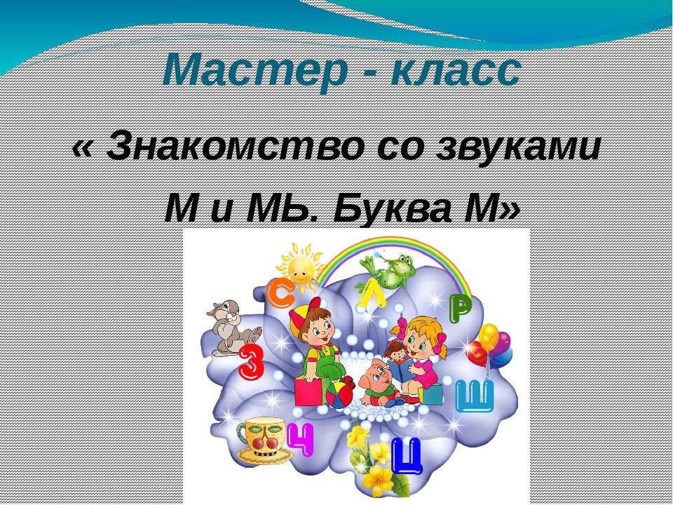 презентация знакомство со звуком м и мь