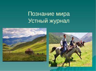 Познание мира Устный журнал