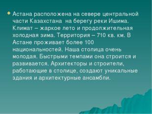 Астана расположена на севере центральной части Казахстана на берегу реки Иши