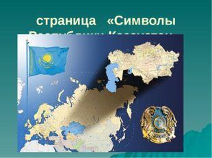страница «Символы Республики Казахстан»