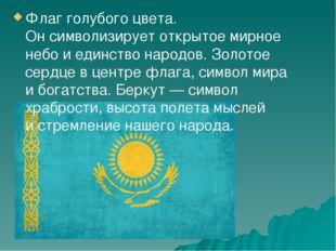 Флаг голубого цвета. Онсимволизирует открытое мирное небо иединство народов