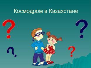 Космодром в Казахстане