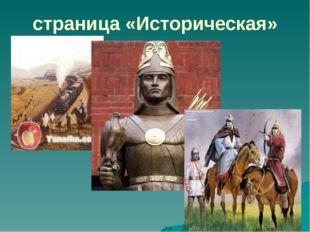 страница «Историческая»