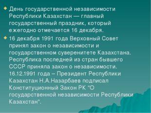 День государственной независимости Республики Казахстан — главный государстве