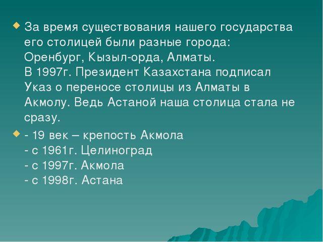 За время существования нашего государства его столицей были разные города: О...
