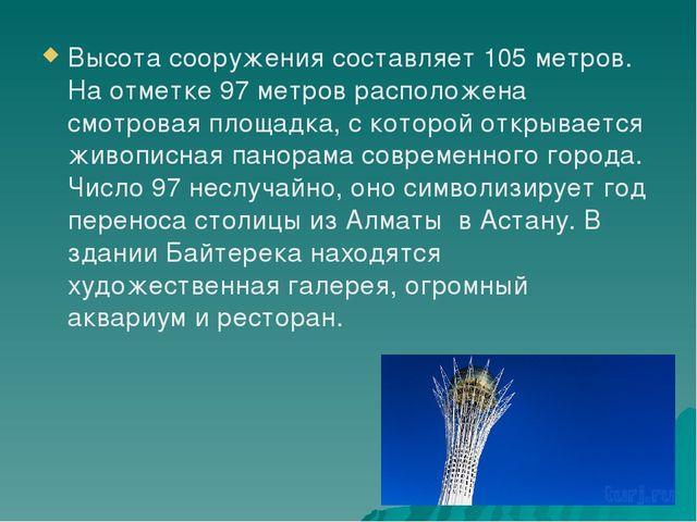 Высота сооружения составляет 105 метров. На отметке 97 метров расположена смо...