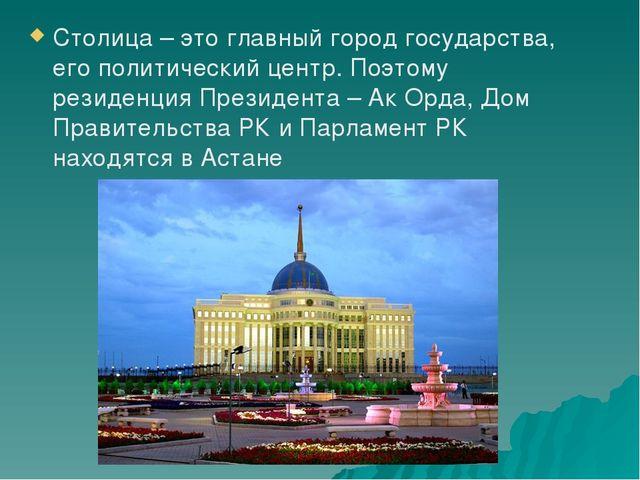 Столица – это главный город государства, его политический центр. Поэтому рези...