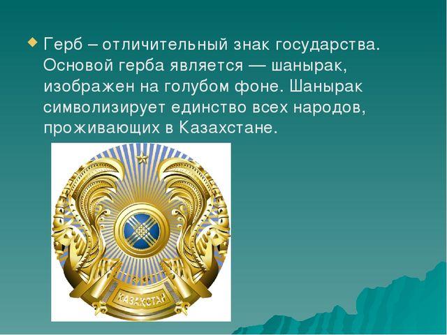 Герб – отличительный знак государства. Основой герба является— шанырак, изоб...