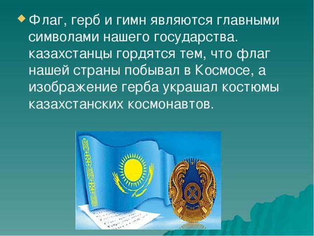 Флаг, герб и гимн являются главными символами нашего государства. казахстанцы...