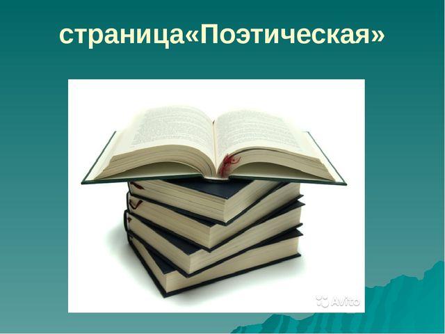 страница«Поэтическая»