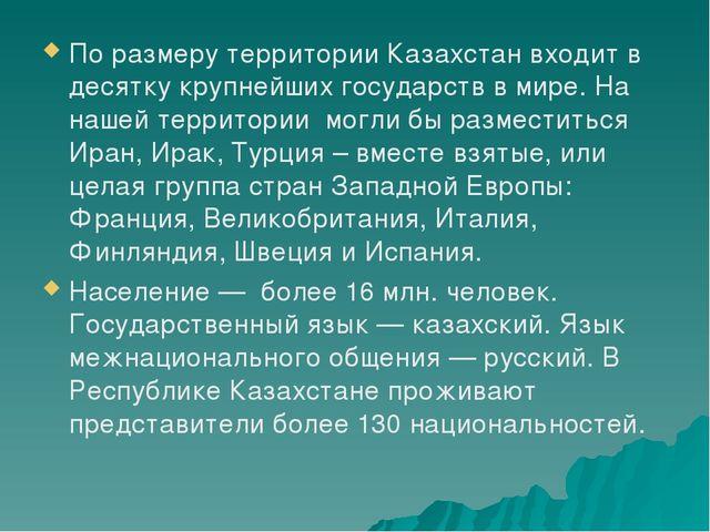 По размеру территории Казахстан входит в десятку крупнейших государств в мире...