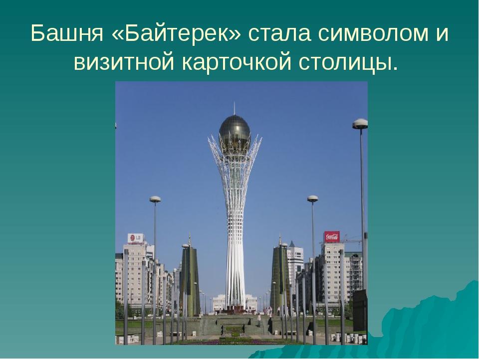 Башня «Байтерек» стала символом и визитной карточкой столицы.