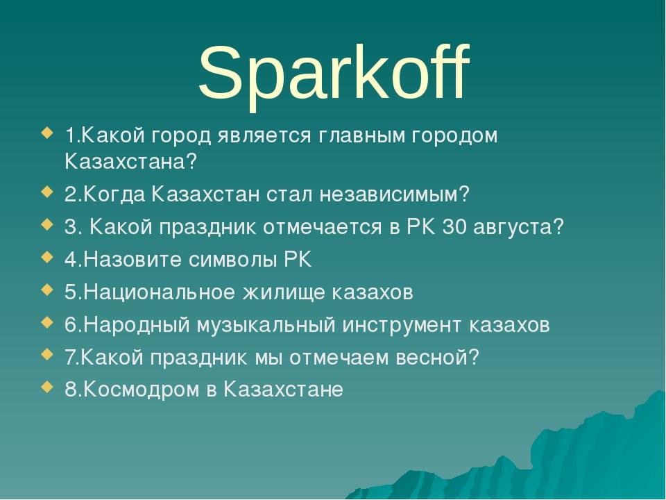 Sparkoff 1.Какой город является главным городом Казахстана? 2.Когда Казахстан...