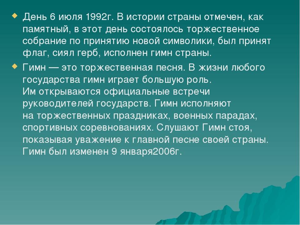 День 6 июля 1992г. В истории страны отмечен, как памятный, в этот день состоя...