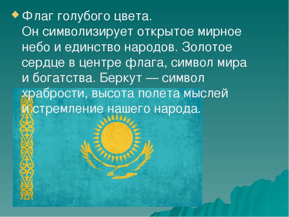 Флаг голубого цвета. Онсимволизирует открытое мирное небо иединство народов...