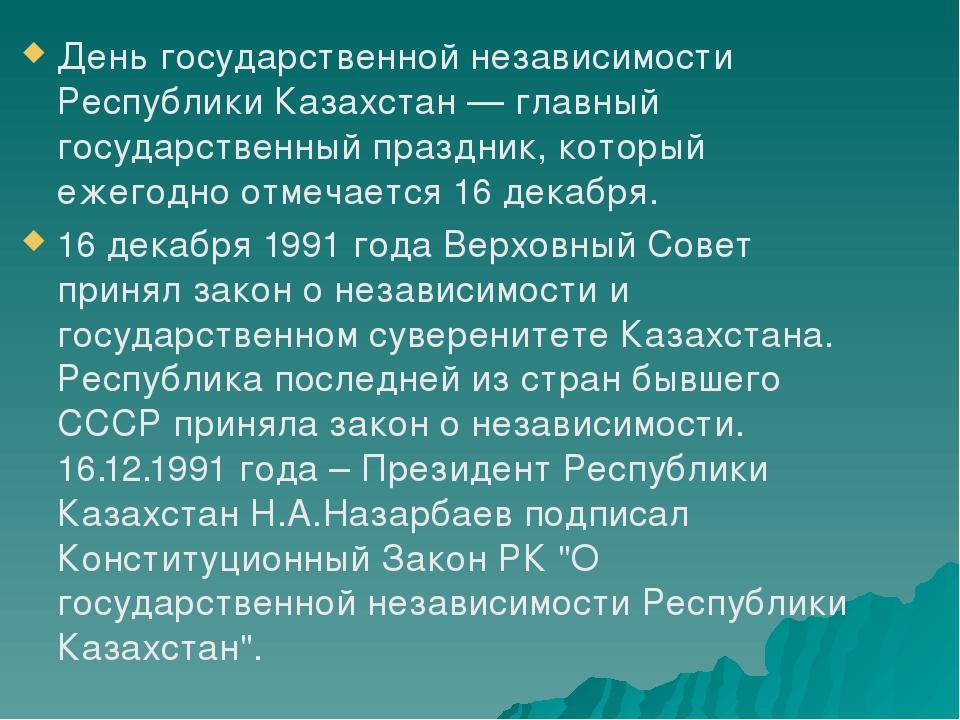 День государственной независимости Республики Казахстан — главный государстве...