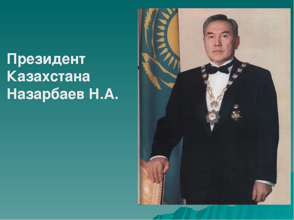 Президент Казахстана Назарбаев Н.А.