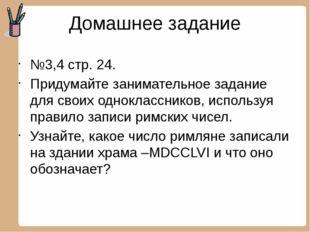 Домашнее задание №3,4 стр. 24. Придумайте занимательное задание для своих одн