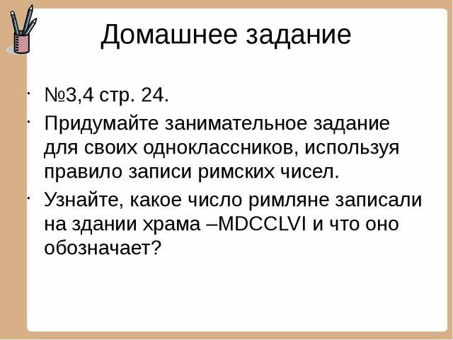 Домашнее задание №3,4 стр. 24. Придумайте занимательное задание для своих одн...