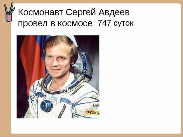 Космонавт Сергей Авдеев провел в космосе 747 суток