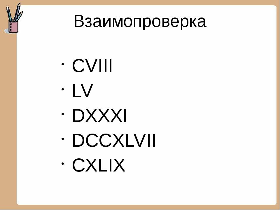 Взаимопроверка CVIII LV DXXXI DCCXLVII CXLIX