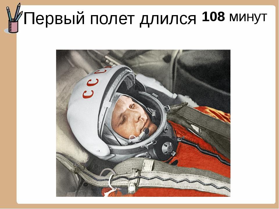 Первый полет длился 108 минут