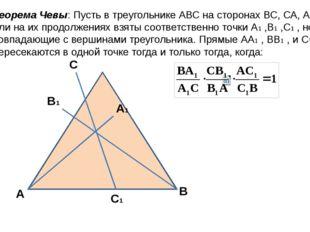 A C1 C B1 B A1 Теорема Чевы: Пусть в треугольнике АВС на сторонах ВС, СА, АВ