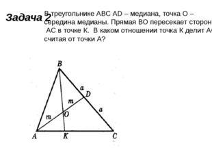 Задача 2 В треугольнике АВС АD – медиана, точка О – середина медианы. Прямая