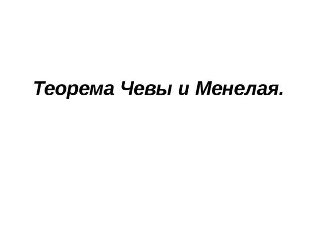 Теорема Чевы и Менелая.
