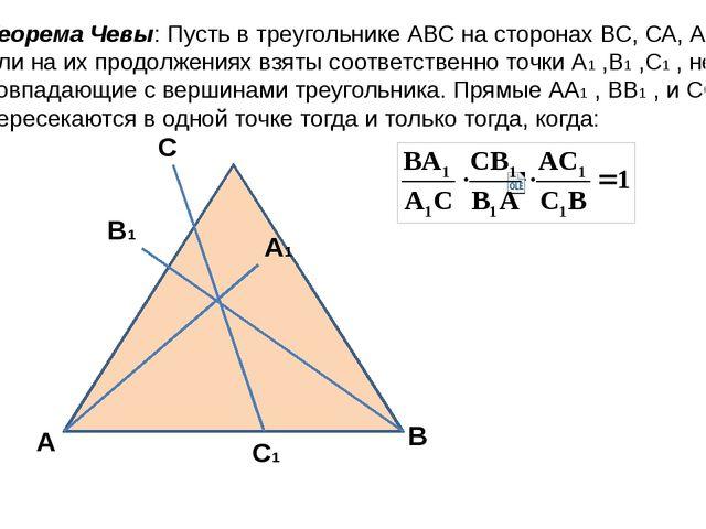 A C1 C B1 B A1 Теорема Чевы: Пусть в треугольнике АВС на сторонах ВС, СА, АВ...