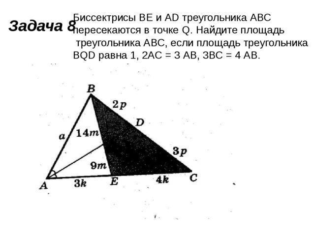 Задача 8 Биссектрисы ВЕ и АD треугольника АВС пересекаются в точке Q. Найдите...