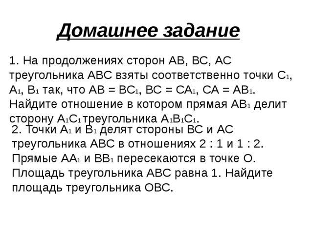 1. На продолжениях сторон АВ, ВС, АС треугольника АВС взяты соответственно то...