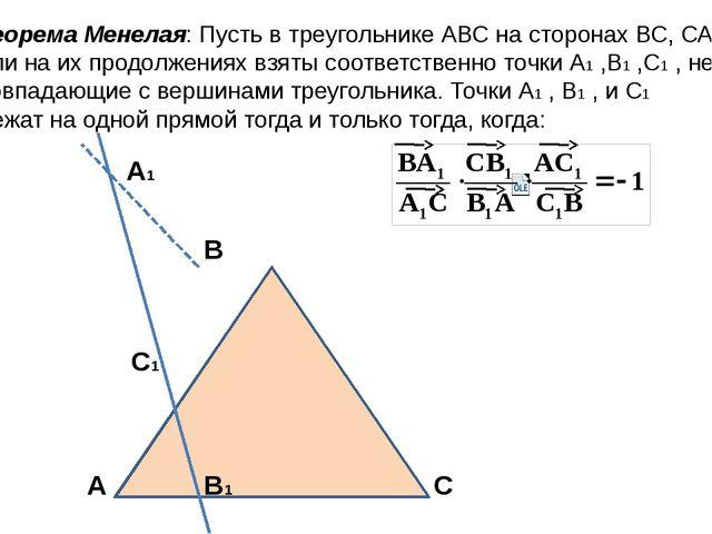 Теорема Менелая: Пусть в треугольнике АВС на сторонах ВС, СА, АВ или на их пр...