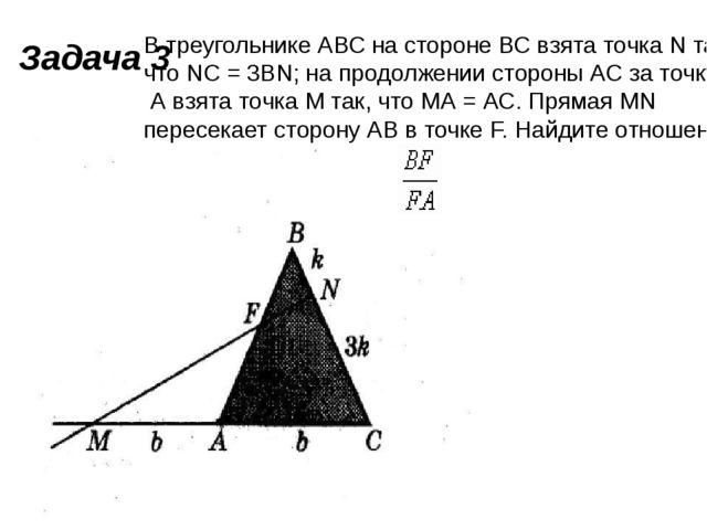 Задача 3 В треугольнике АВС на стороне ВС взята точка N так, что NС = 3ВN; на...