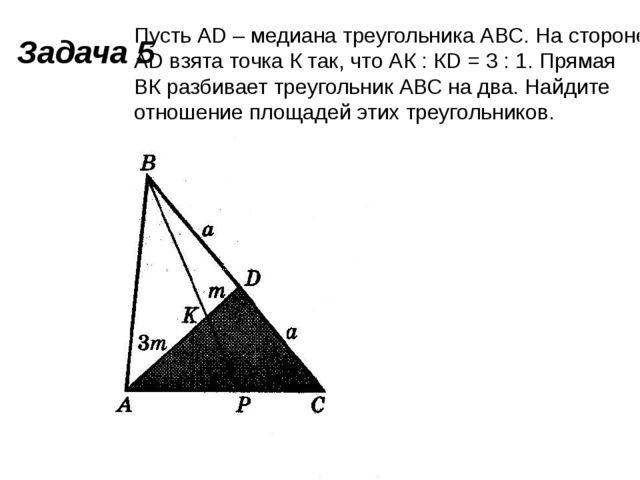 Задача 5 Пусть АD – медиана треугольника АВС. На стороне АD взята точка К так...