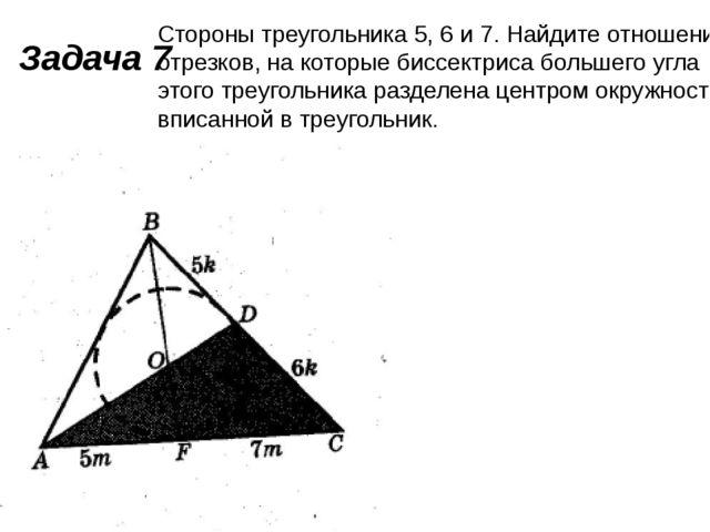 Задача 7 Стороны треугольника 5, 6 и 7. Найдите отношение отрезков, на которы...