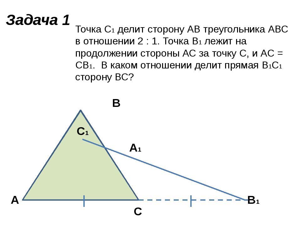 Точка С1 делит сторону АВ треугольника АВС в отношении 2 : 1. Точка В1 лежит...
