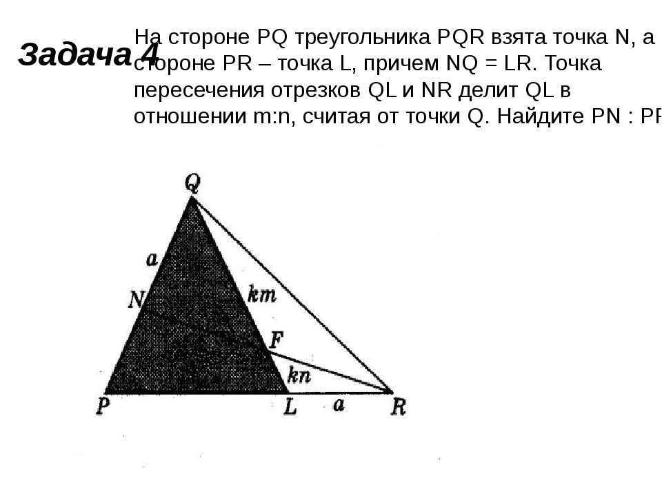 Задача 4 На стороне PQ треугольника PQR взята точка N, а на стороне РR – точк...