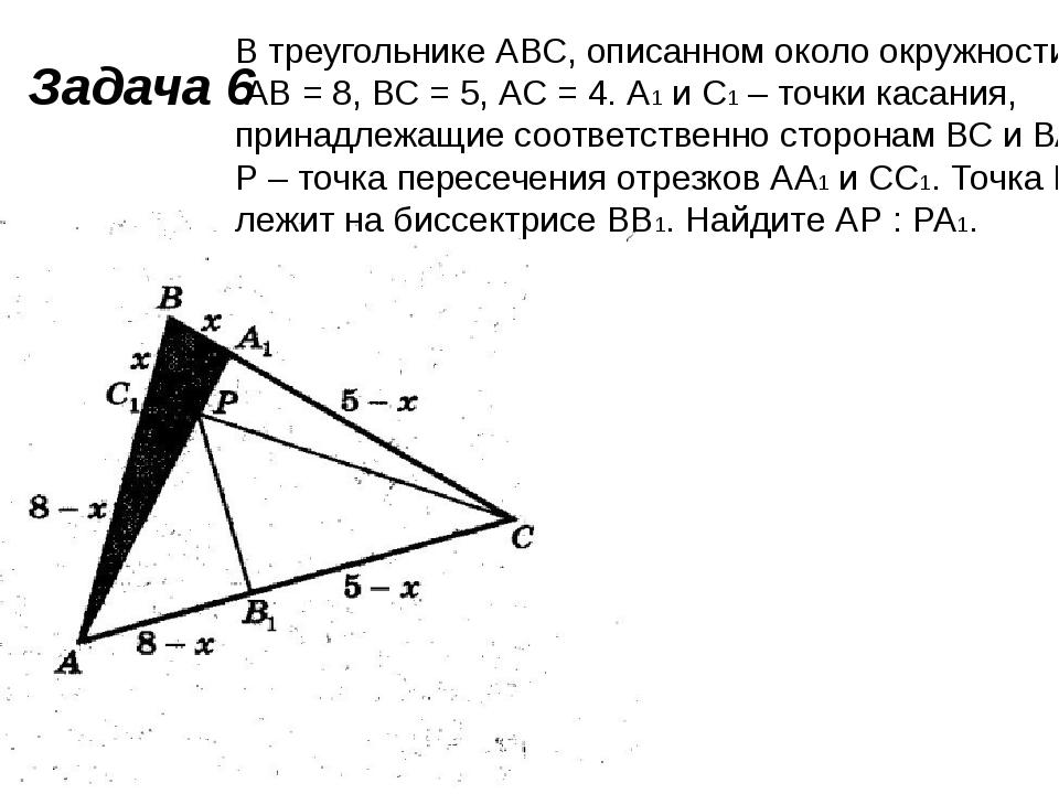Задача 6 В треугольнике АВС, описанном около окружности, АВ = 8, ВС = 5, АС =...