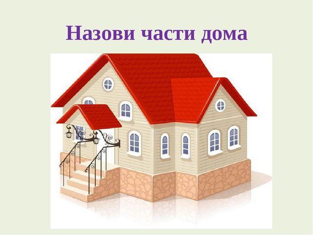 Назови части дома