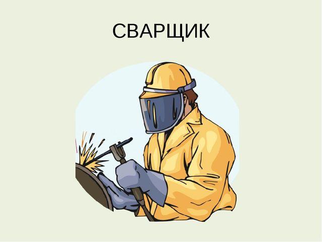 СВАРЩИК