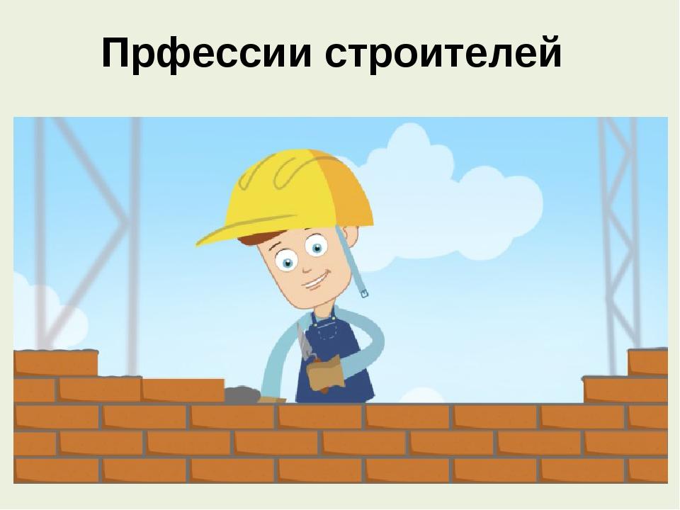 Прфессии строителей